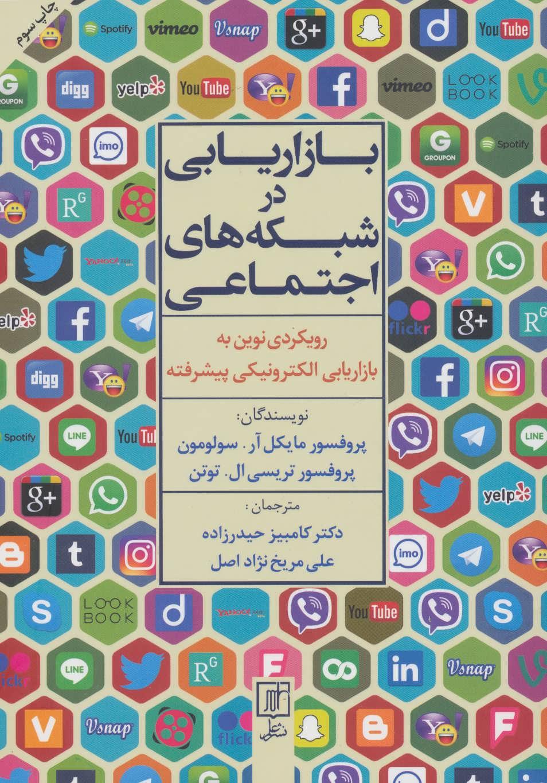 کتاب بازاریابی در شبکه های اجتماعی