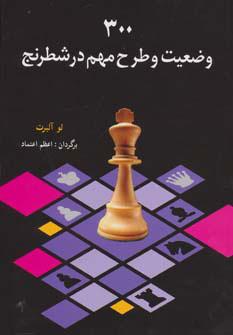 کتاب 300 وضعیت و طرح مهم در شطرنج