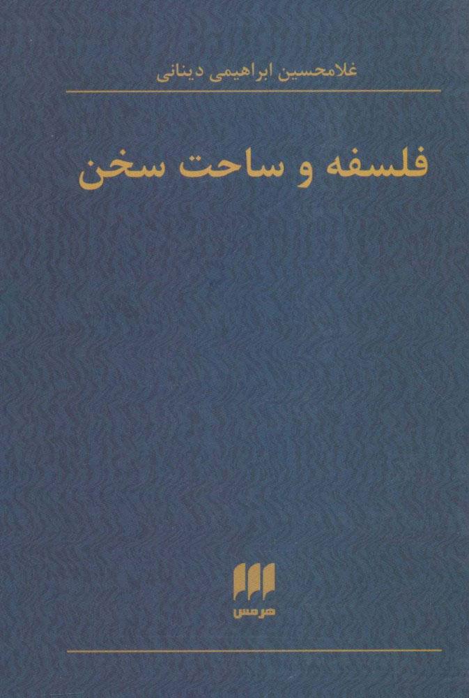 کتاب فلسفه و ساحت سخن