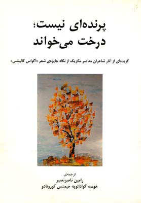 کتاب پرنده ای نیست درخت می خواند