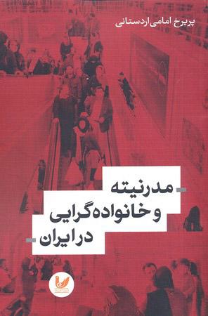 کتاب مدرنیته و خانواده گرایی در ایران