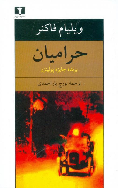 کتاب حرامیان