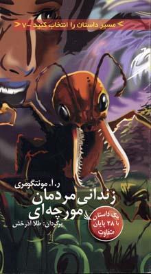 کتاب زندانی مردمان مورچه ای