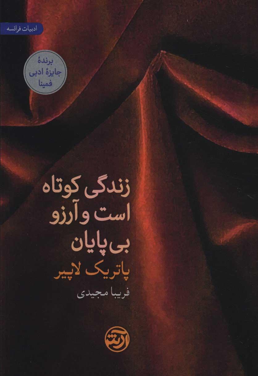 کتاب زندگی کوتاه است و آرزو بی پایان