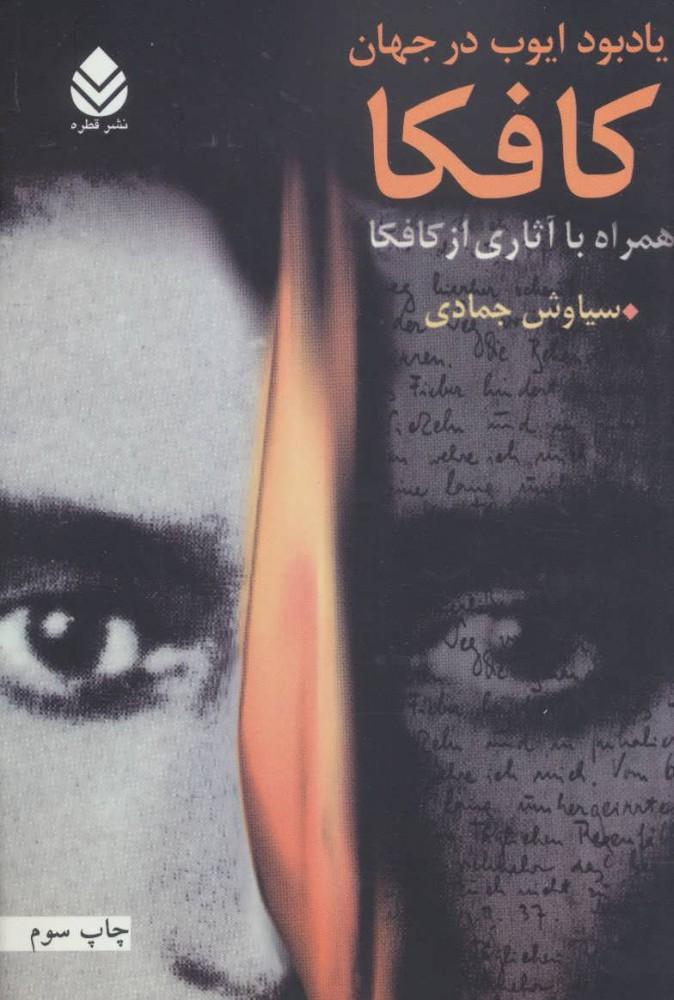 کتاب یادبود ایوب در جهان کافکا