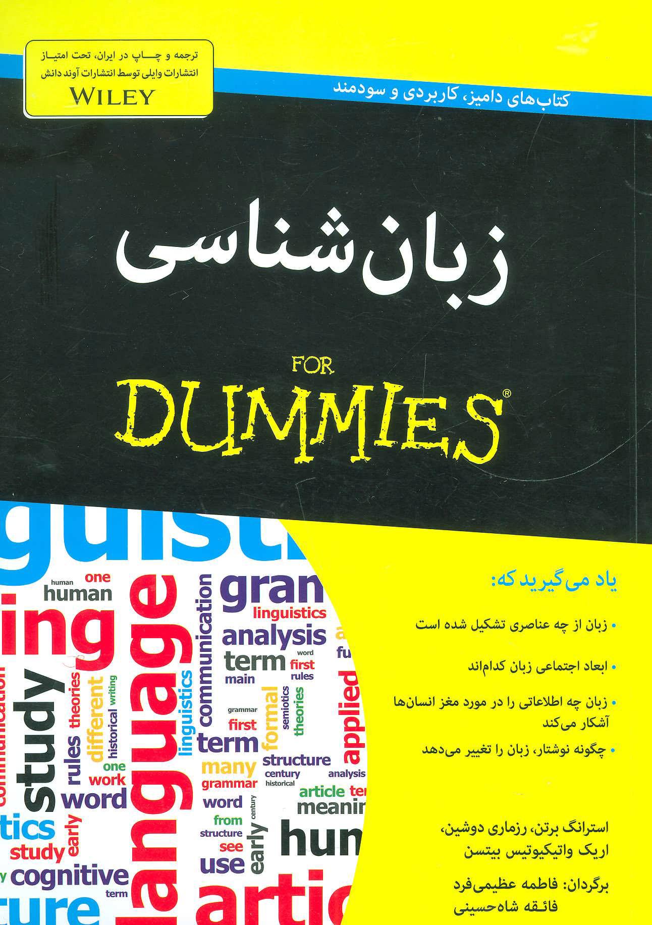 کتاب زبان شناسی