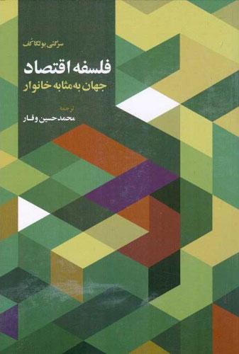 کتاب فلسفه اقتصاد