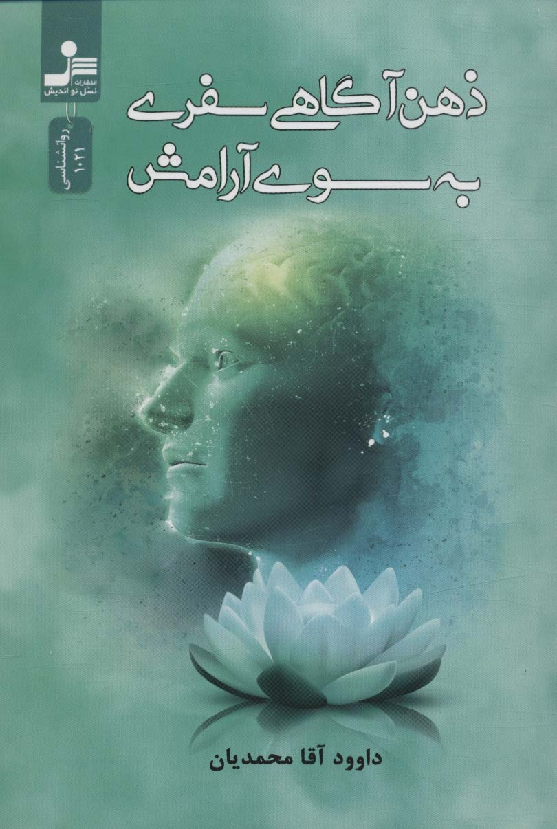 کتاب ذهن آگاهی سفری به سوی آرامش