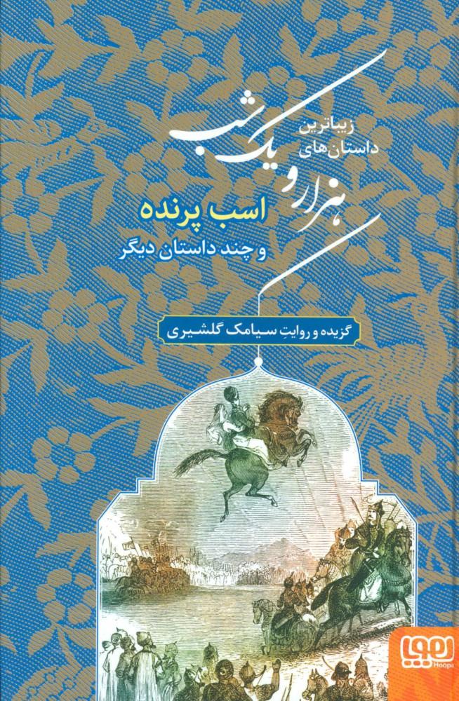 کتاب زیباترین داستان های هزار و یک شب 3