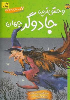 کتاب وحشی ترین جادوگر جهان