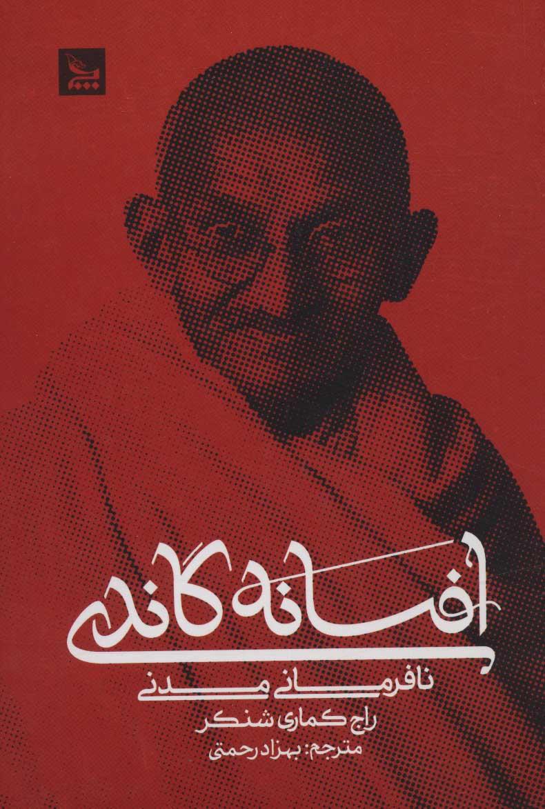 کتاب افسانه گاندی