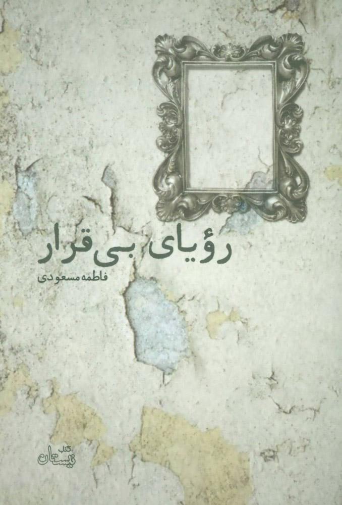 کتاب رویای بی قرار