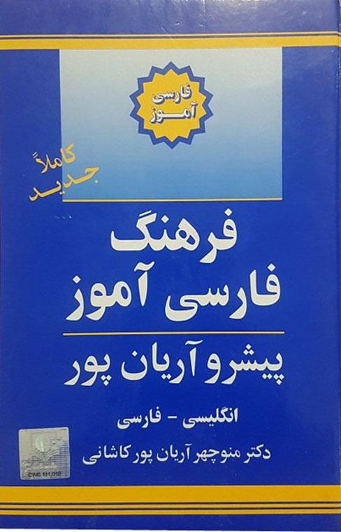 کتاب فرهنگ فارسی آموز