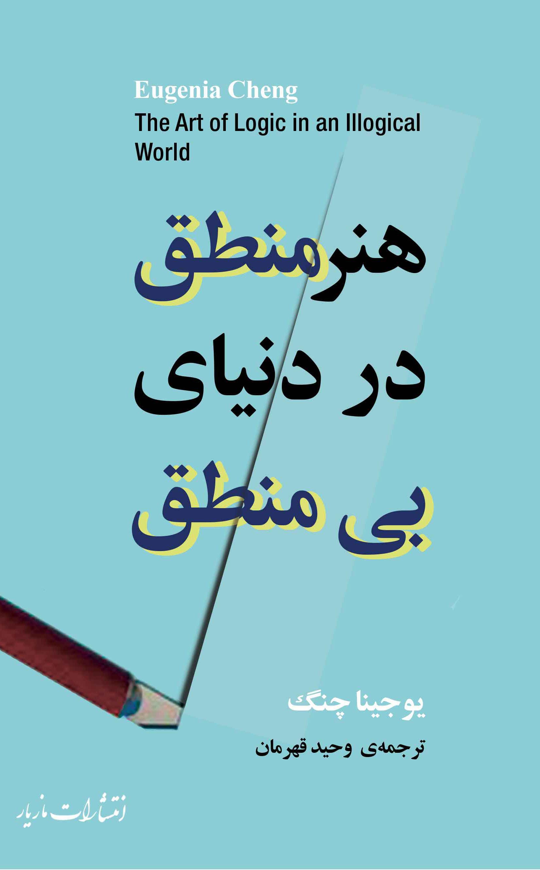 کتاب هنر منطق در دنیای بی منطق