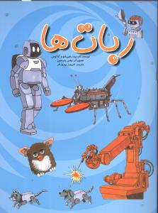 کتاب ربات ها