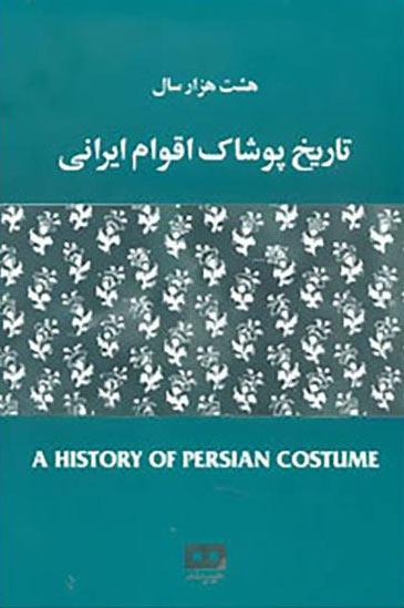 کتاب هشت هزار سال تاریخ پوشاک اقوام ایرانی