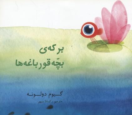 کتاب برکه ی بچه قورباغه ها