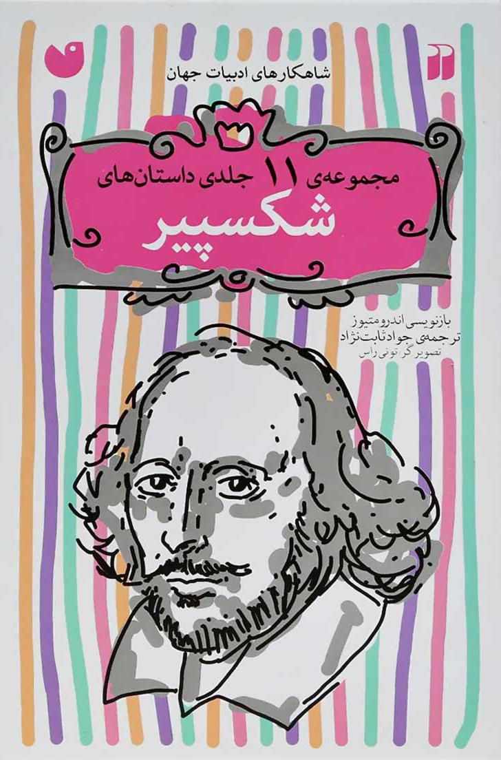 کتاب داستانهای شکسپیر