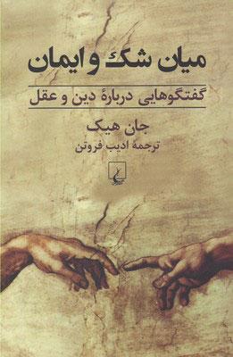 کتاب میان شک و ایمان