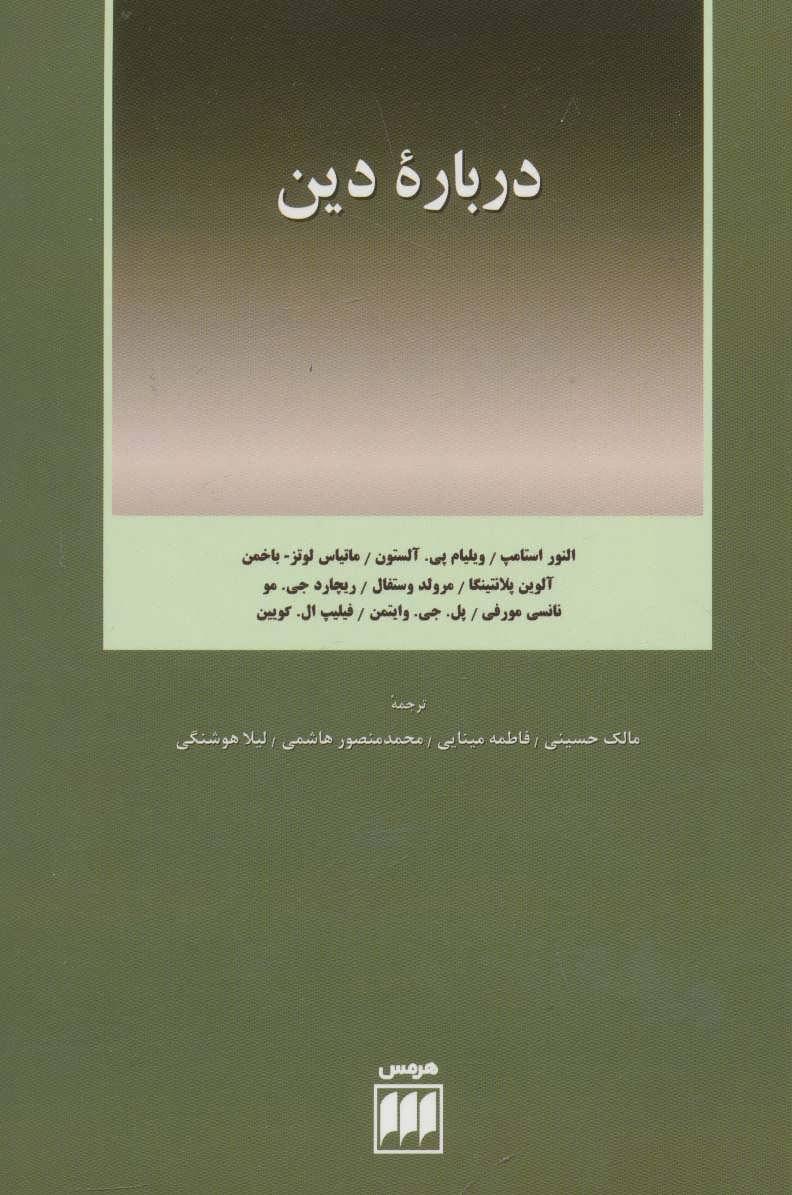 کتاب درباره دین