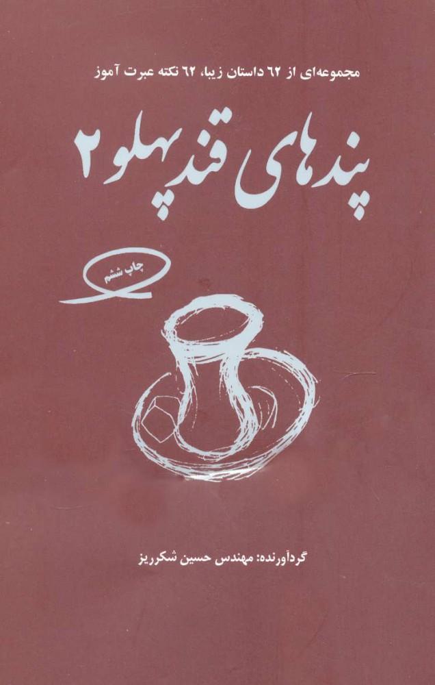 کتاب پندهای قندپهلو 2
