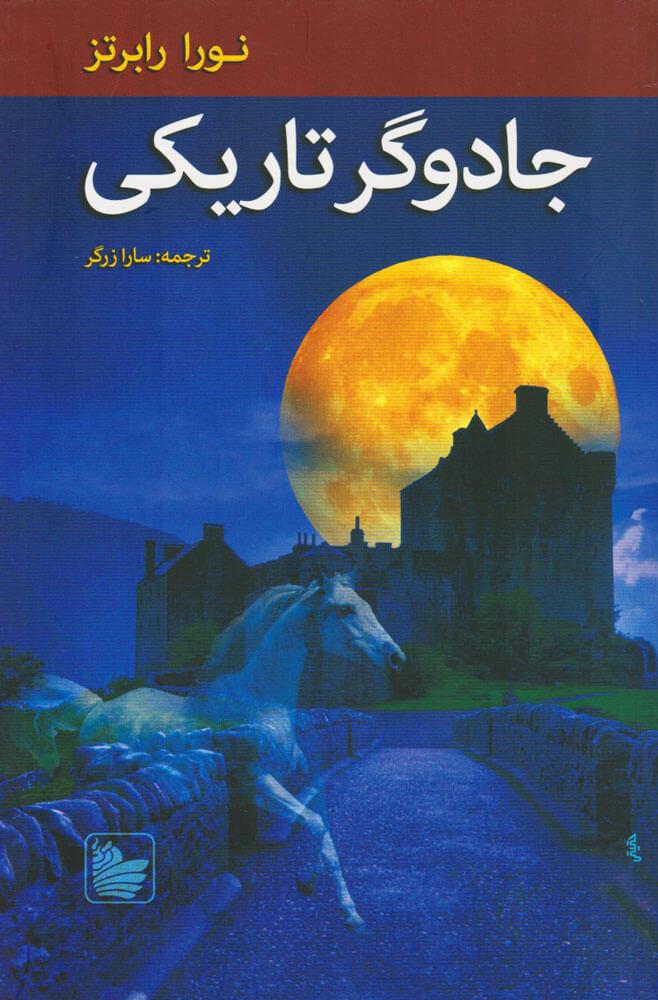 کتاب جادوگر تاریکی