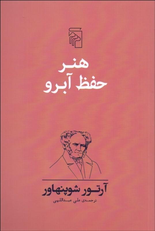 کتاب هنر حفظ آبرو