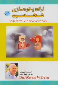 کتاب اراده و خودسازی شخصیت