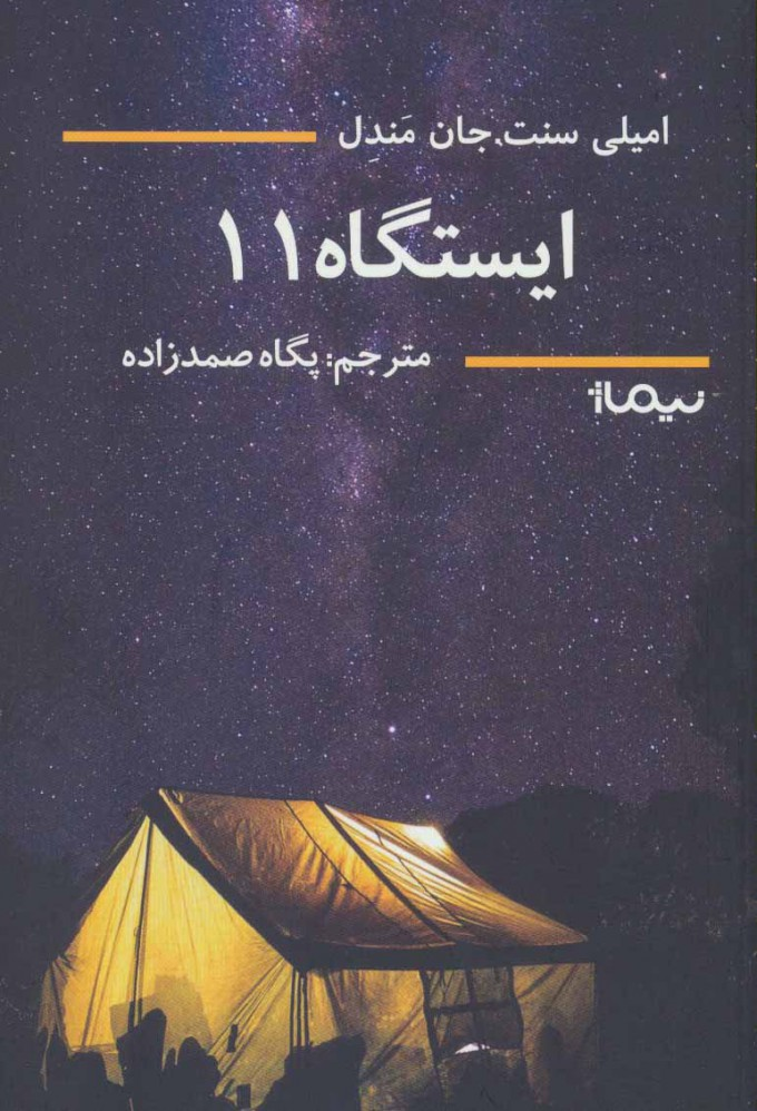 کتاب ایستگاه 11