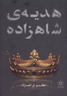 کتاب هدیه ی شاهزاده