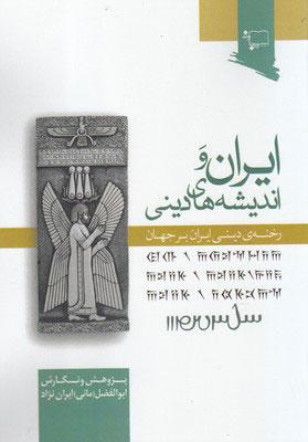 کتاب ایران و اندیشه های دینی