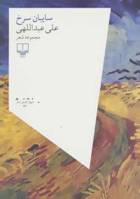 کتاب سایبان سرخ