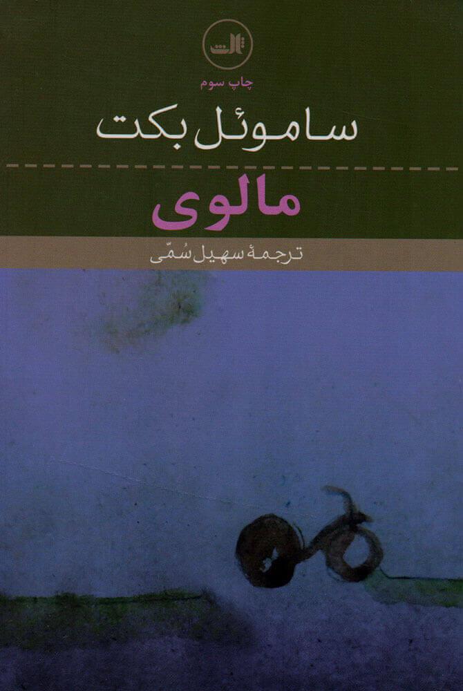 کتاب مالوی