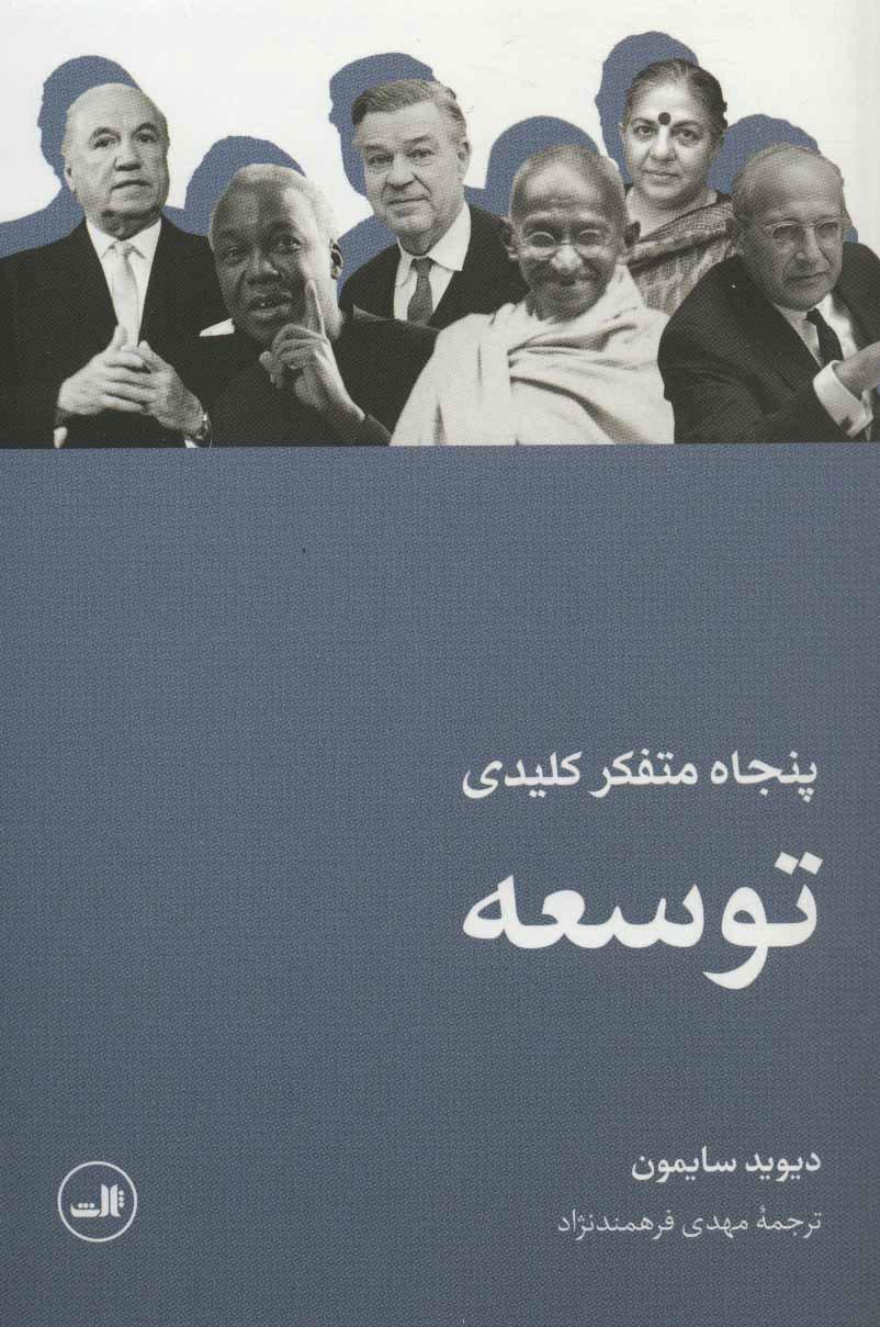 کتاب پنجاه متفکر کلیدی توسعه