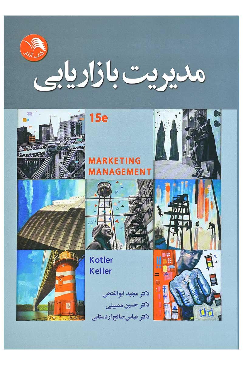 کتاب مدیریت بازاریابی 2016