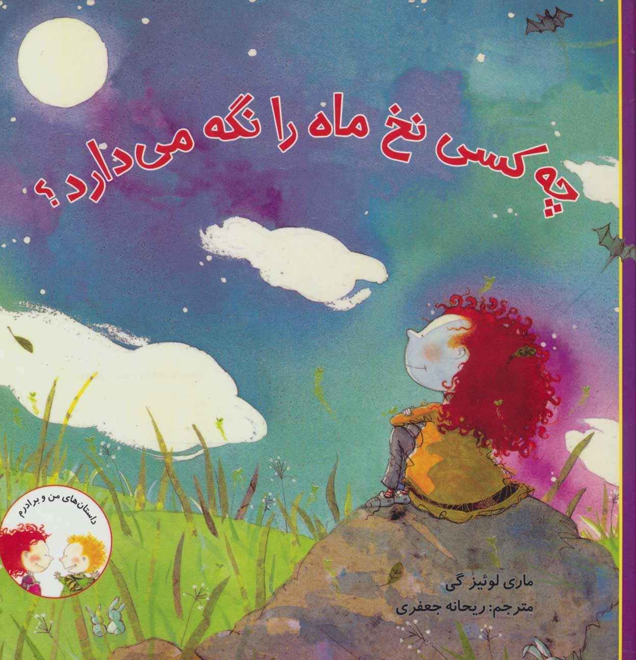 کتاب چه کسی نخ ماه را نگه می دارد؟