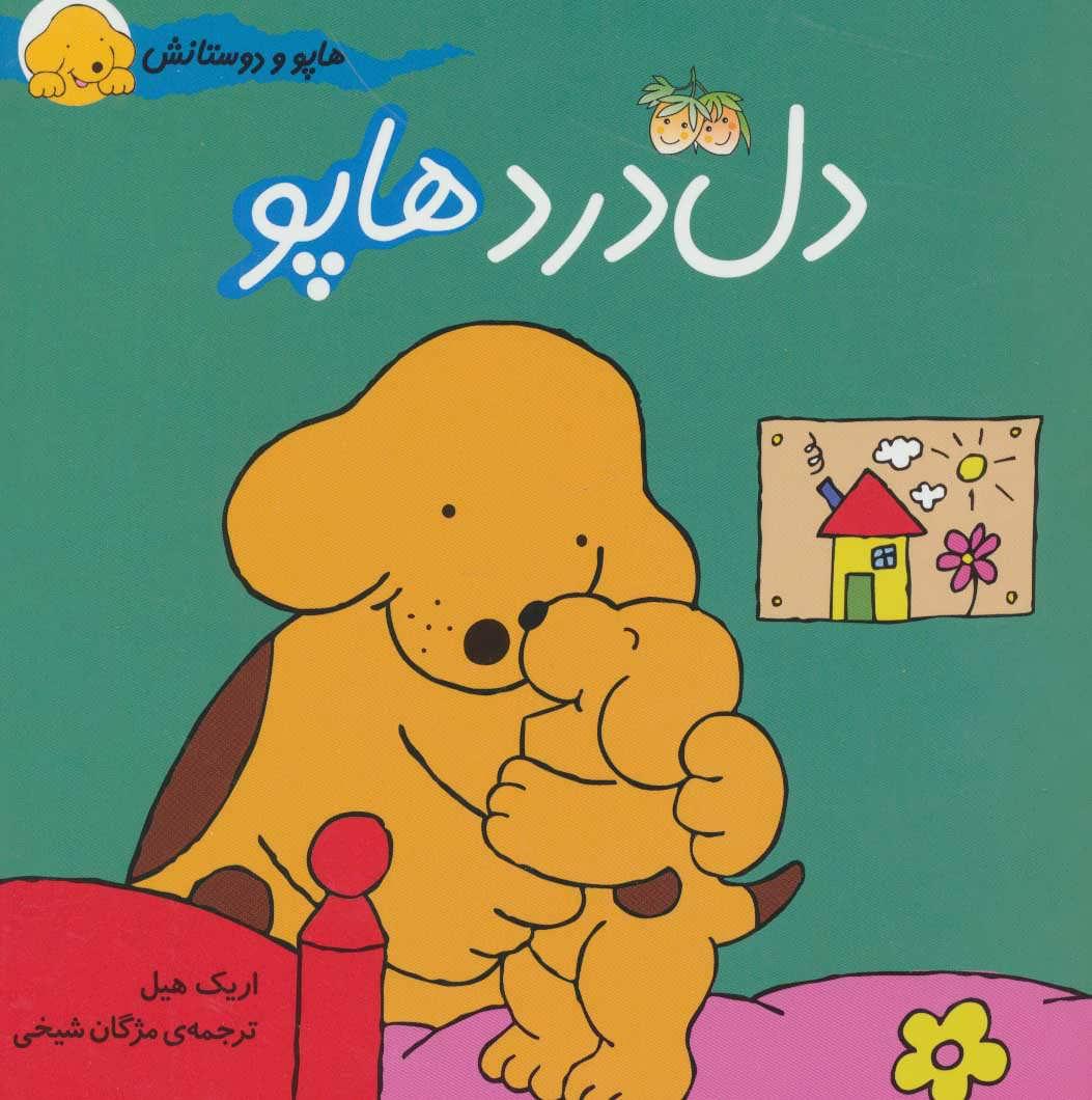 کتاب دل درد هاپو