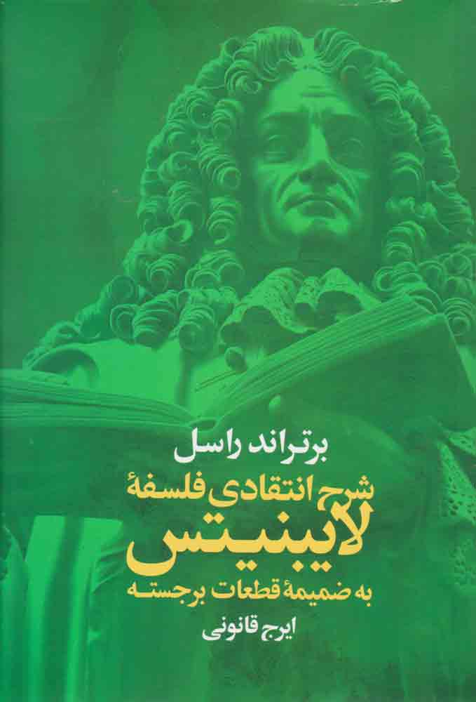 کتاب شرح انتقادی فلسفه لایبنیتس