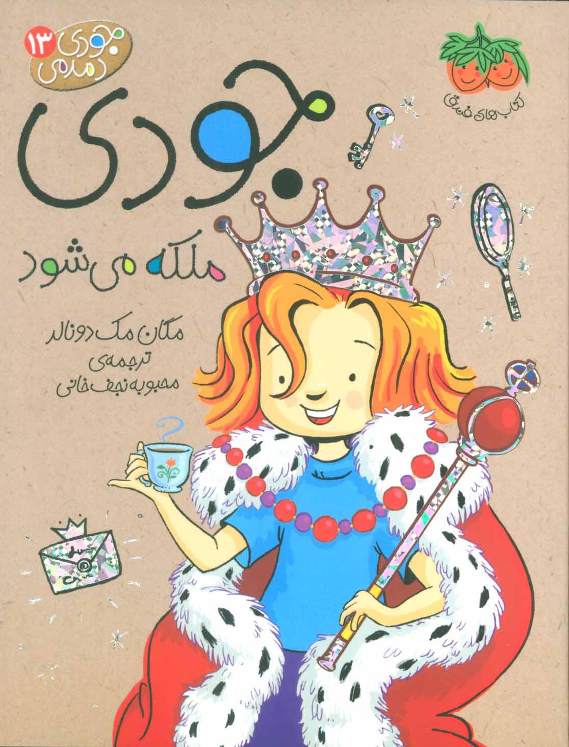 رمان جودی ملکه می شود