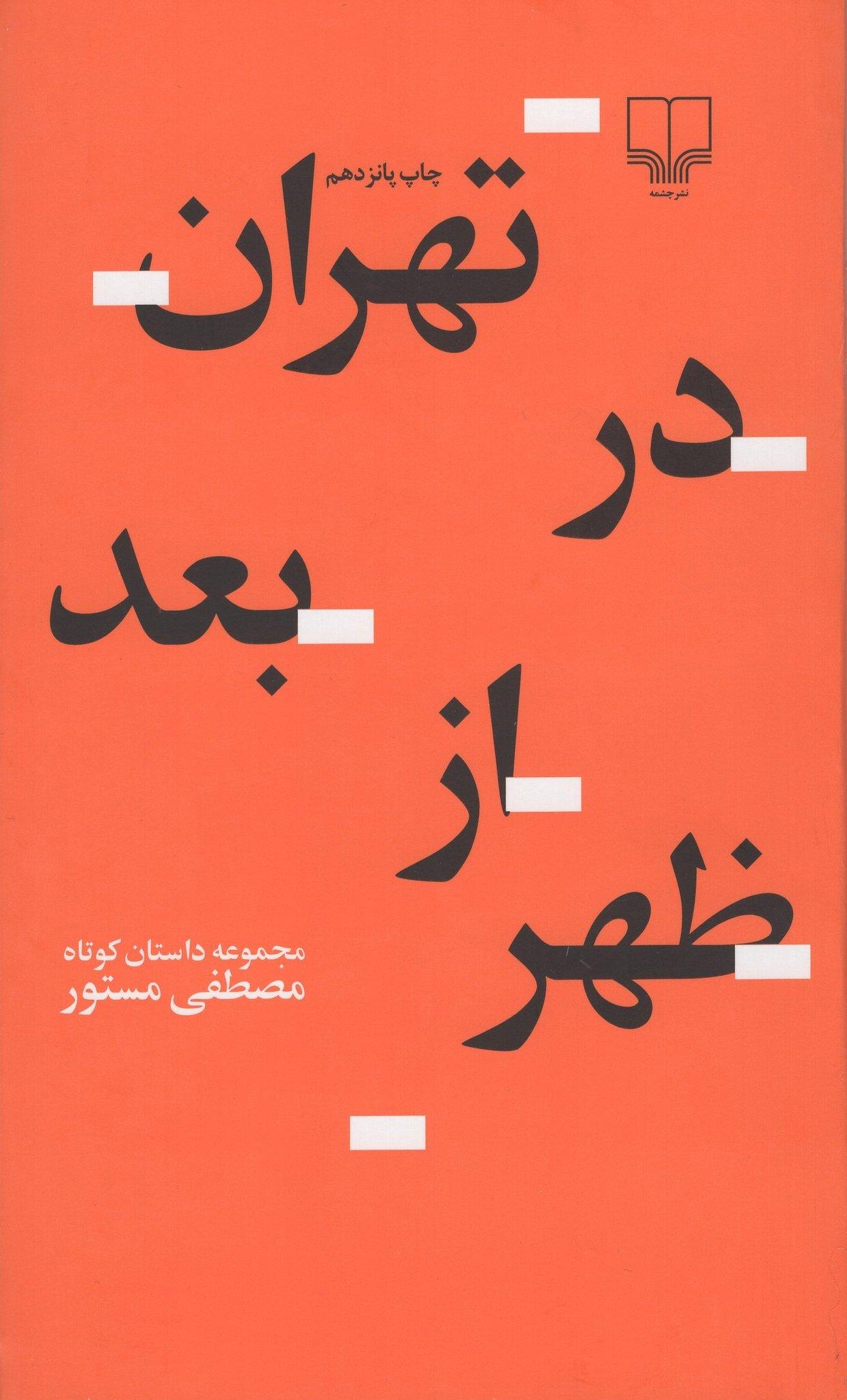 کتاب تهران در بعدازظهر