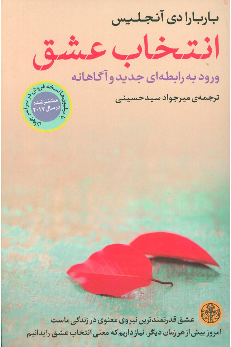 کتاب انتخاب عشق