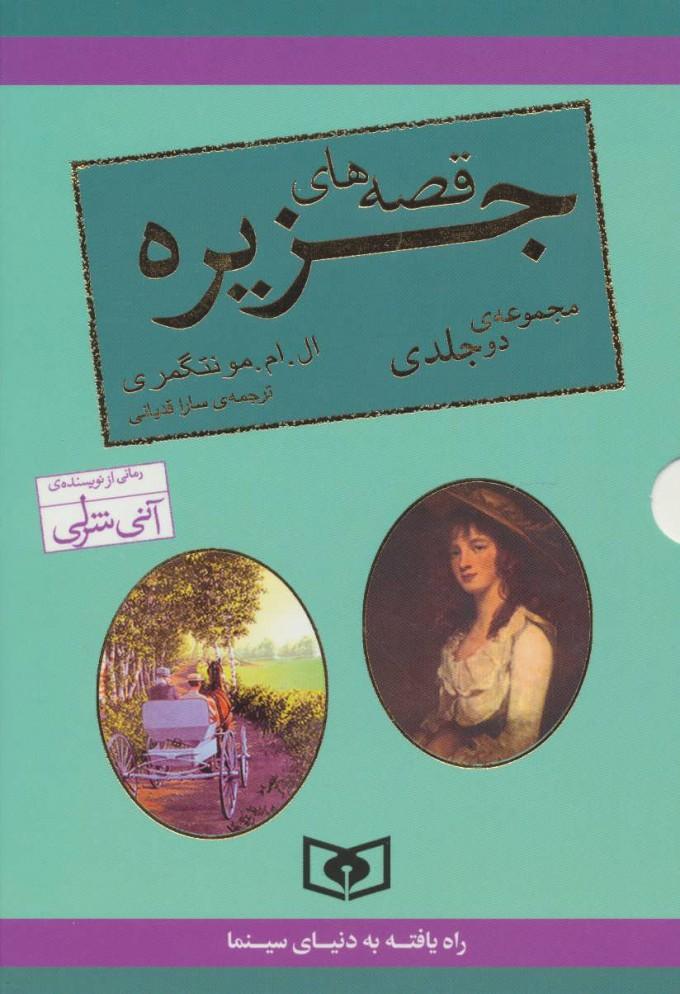 کتاب مجموعه قصه های جزیره