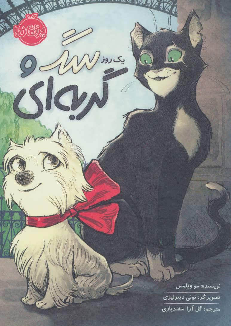 کتاب یک روز سگ و گربه ای