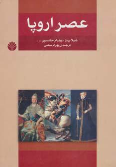 کتاب عصر اروپا