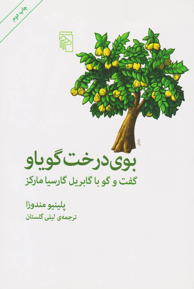 کتاب بوی درخت گویاو