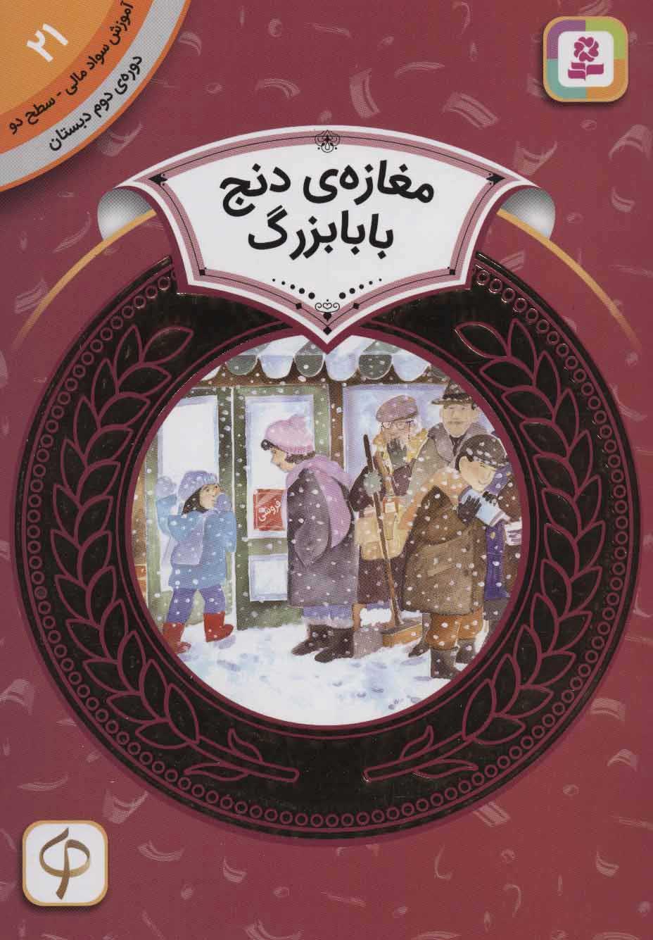کتاب مغازه ی دنج بابابزرگ