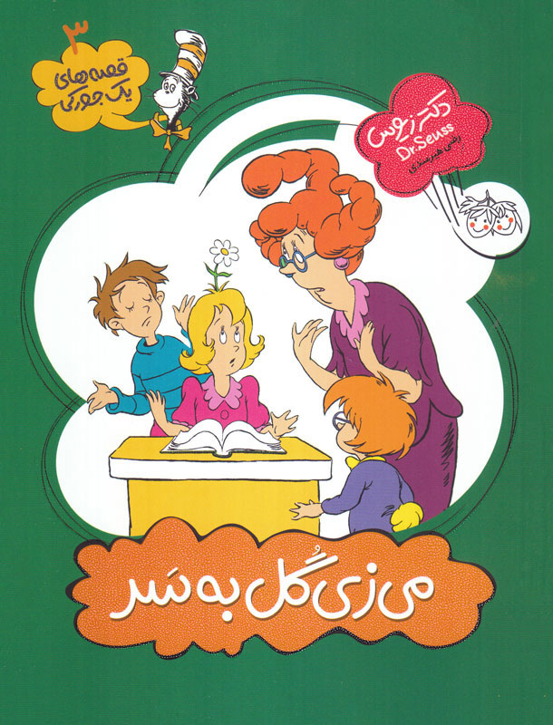 کتاب قصه های یک جورکی 3