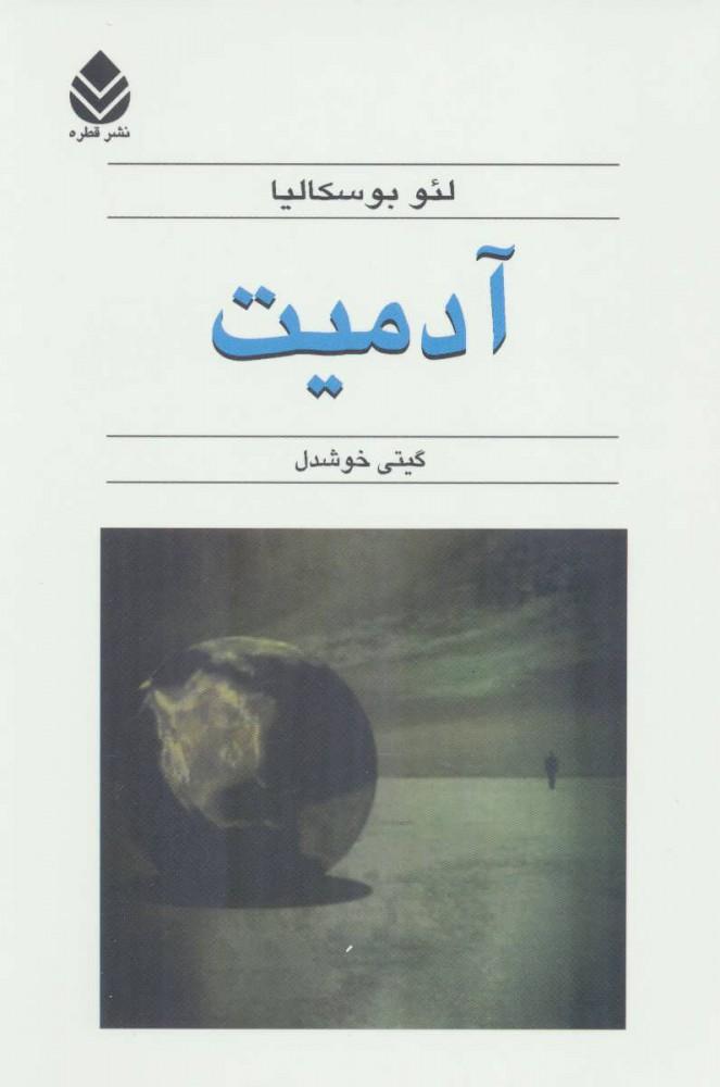کتاب آدمیت