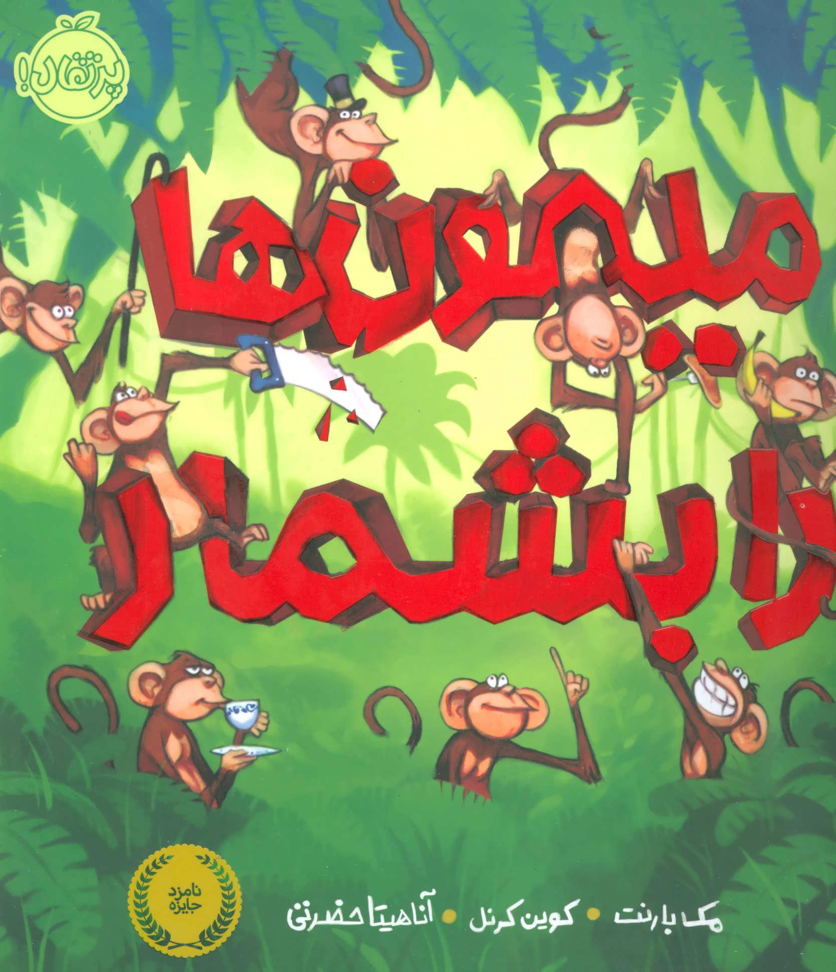 رمان میمون ها را بشمار