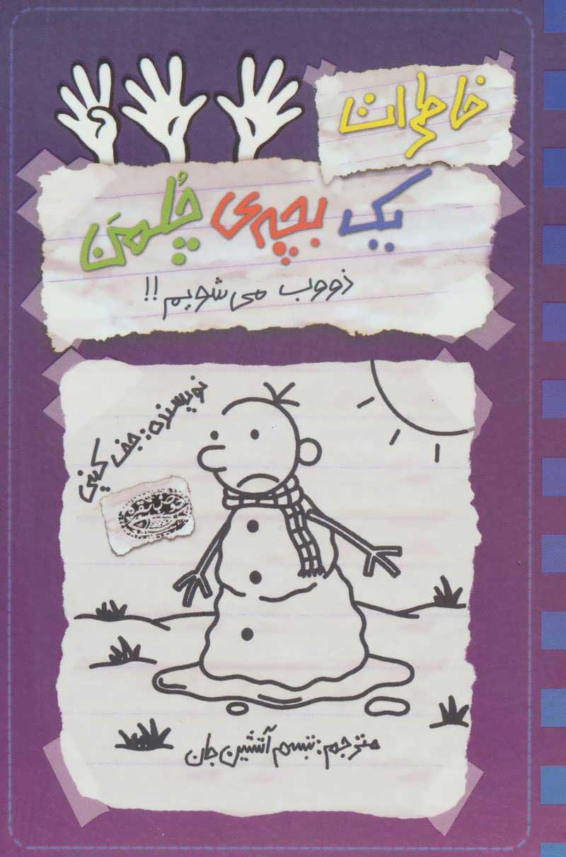 کتاب خاطرات یک بچه ی چلمن 14